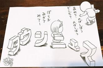 本紙のために特別に描き下ろした「ぱらみ」と「ぱらお」とのコラボ
