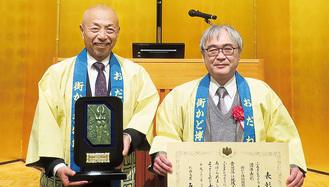 表彰式に臨む早瀬会長(右)と前会長の露木勝清さん