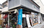 「街かど博物館」の幟が立つ店舗