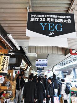 大会バナーが飾られた箱根湯本駅前のアーケード
