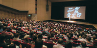 上映会に2000人