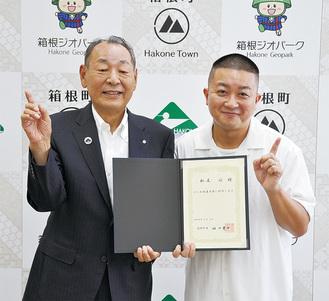 「どんだけ〜」ポーズをする松尾さん(右)と山口町長