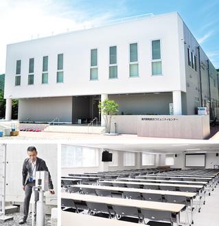 (上)センター外観・(左下)防災用井戸・(右下)最大で350人収容できる会議室