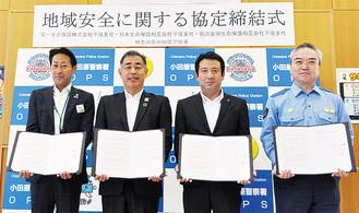 3社の支社長と川瀨署長(右)