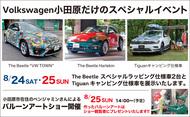 VW(フォルクスワーゲン)小田原だけのスペシャルイベント