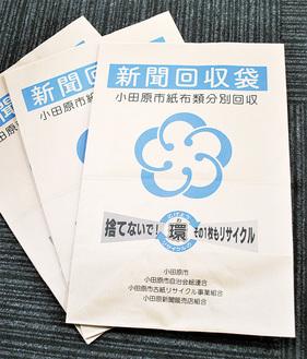新しく作られた新聞回収袋