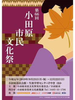 ポスターデザインは小田原城北工業高校の石垣愛海さん