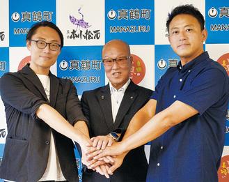 (左から)市川航介さん、宇賀一章真鶴町長、山下拓未さん