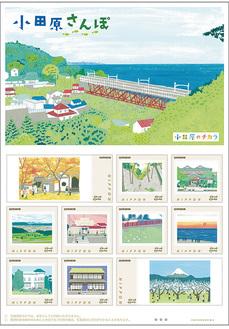 風景や建物が描かれた「小田原さんぽ」