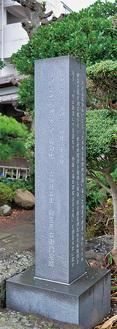 向笠邸に建立された石碑