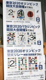 役場本庁舎1階に設置されているカウントダウンボード(11月26日撮影)