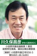 小田原の街を未来へつなぐ小学校の多機能化