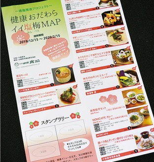 写真付きで料理を紹介するマップ