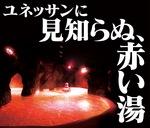 「セカンドインパクトの湯」の洞窟風呂(イメージ)©カラー