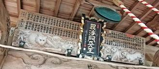 本尊が納められたお堂に施された寅の彫刻
