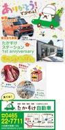 1/18(土)・19(日)は感謝DAY