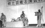 NHK小田原開局記念で演奏した様子(1964年)小田原囃子多古保存会資料より