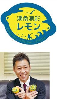 湘南潮彩レモンのロゴマーク(上)と、愛称を考案した谷口勇さん
