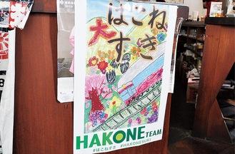 町内の店舗等に掲げられているポスター