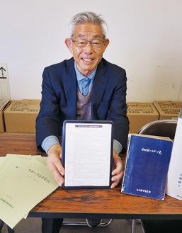 ウェブ上の年表を紹介する江島会長