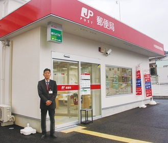 移転・改称した「小田原国府津郵便局」と尾崎局長