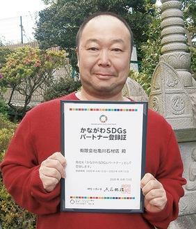 登録証を持つ亀川社長