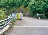 整備が進む広域農道小田原湯河原線