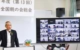 湘南大磯キャンパスからあいさつをする宮澤会長