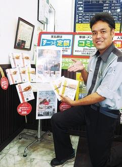 「博多華味鳥カレー」(全3種類各350円税込)を紹介するセルフリーダー小田原の永山正太郎所長