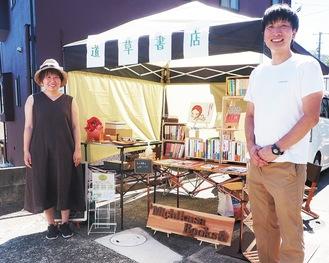 テントで本を販売する中村さん夫妻