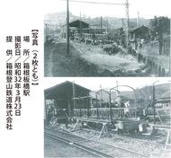 チンチン電車と小田原