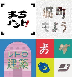 「まちハント」のロゴと「城町もよう」「レトロ建築」「おだもじ」のイメージ