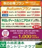 秋の「お得プラン」 スタート