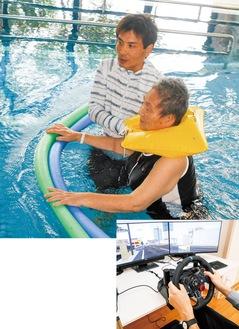 療法士のもとプールでリハビリを行う患者(上)自動車運転能力測定ができるドライビングシミュレーター装置(下)