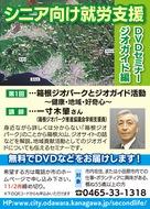 DVDで学ぶ地域活動と環境保全