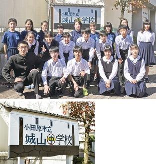 美術部の生徒(上)と校名看板。「中」の文字は校章をイメージして描かれている