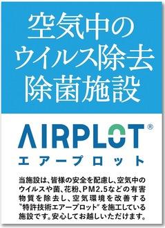設置店に掲示されているポスター施工費用は窓ガラス1平方メートル15,000円(税別)