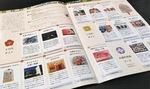 返礼品のカタログ。地元産品や飲食店利用券などから寄付額に応じて品が選べる