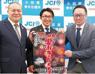 写真右から下田悦基さん(法人会青年部会長)、一寸木慎也さん(JCI小田原理事長)、鈴木聖さん(市商連青年部会長)