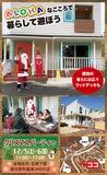 今年はおうちで楽しむクリスマス