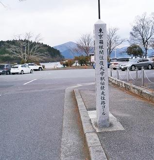 箱根の往路ゴール、復路スタート地点
