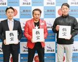左から松本町長、愛称を考案した二見さん、皆木会長(真鶴町提供)