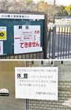 休館・休場のお知らせが貼られた城山陸上競技場(上)と真鶴町民センター