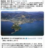 応募した松本町長のツイート