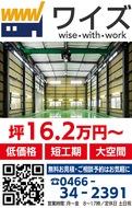 工場・倉庫建築に特化