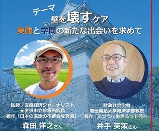 ゲストの森田氏(左)と井手氏