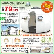 簡易組み立てハウス