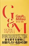 Gault & Millau GUIDE JAPAN