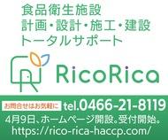 「HACCP」対応 全面サポート