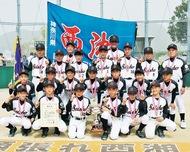 西湘が初の全国制覇
